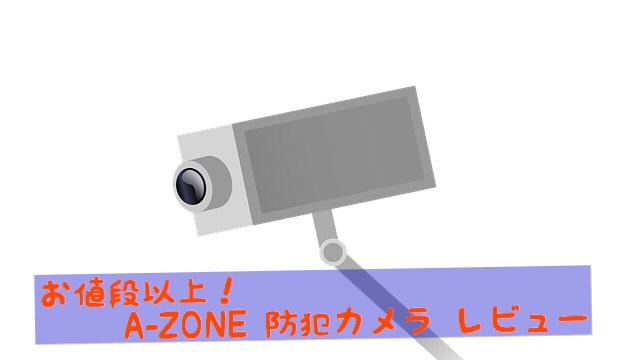 A-ZONE防犯カメラ