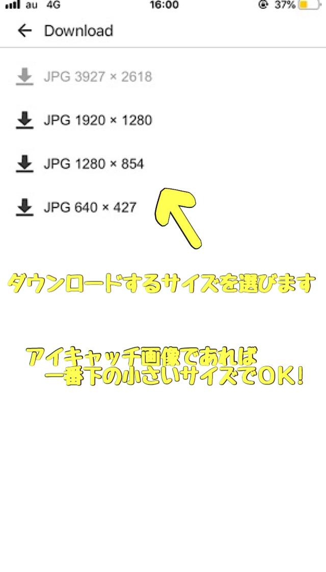 pixabuyアプリ画像ダウンロードサイズの選び方を解説した画像
