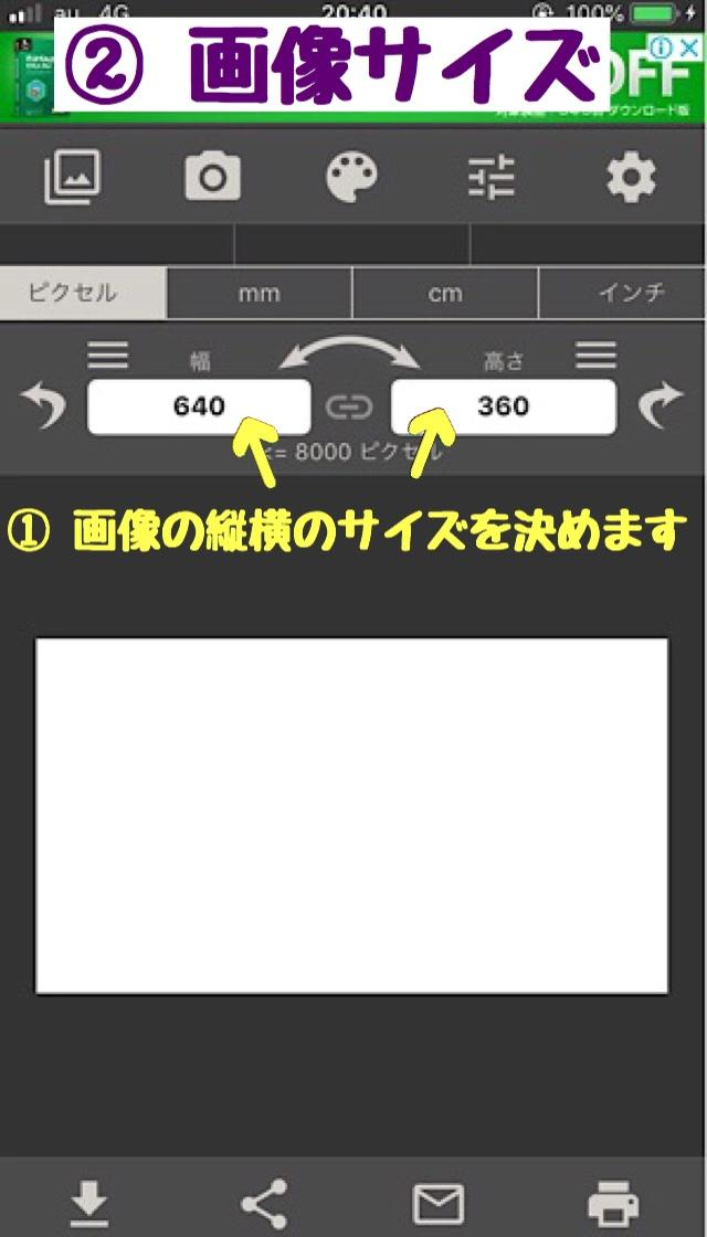 画像サイズアプリの画像サイズの指定方法を解説した画像