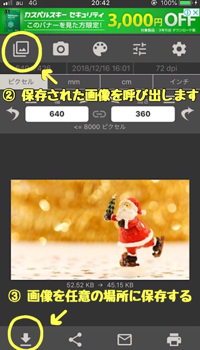 画像サイズアプリにて、サイズ変更した画像を保存方法を説明した画像