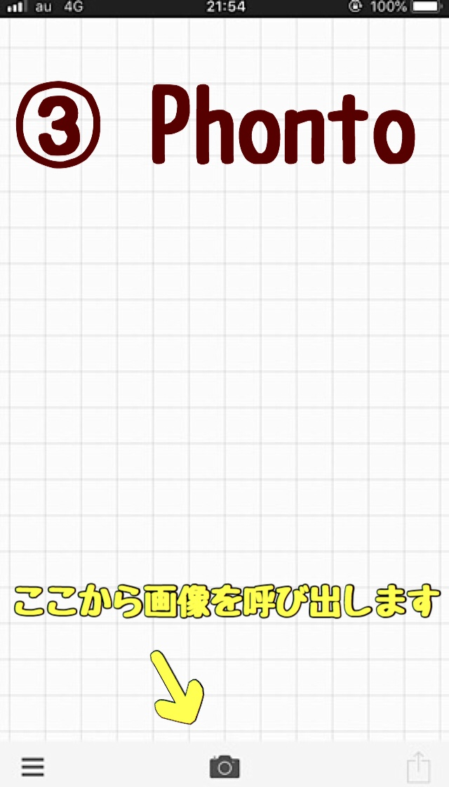文字入れアプリphntoのトップ画像の紹介画像