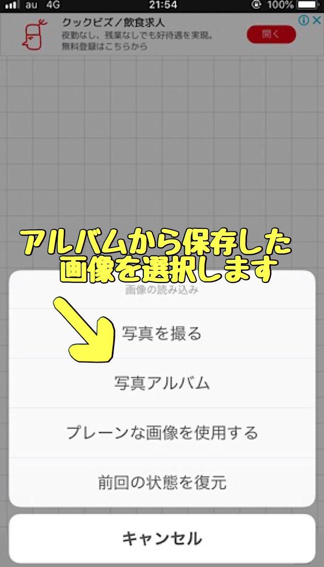 文字入れアプリphntoの写真を呼び出す方法を説明した画像