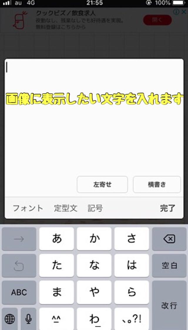 文字入れアプリphntoの文字の入力画面を解説