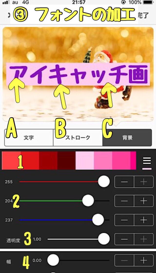 文字入れアプリphntoの文字の加工の具体的な解説画像