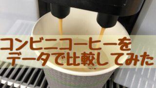 コンビニコーヒーのアイキャッチ画像