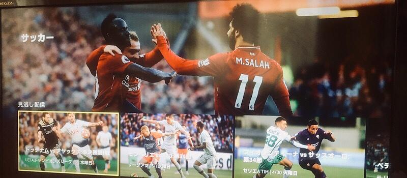 ダゾーンのサッカー放送の画像