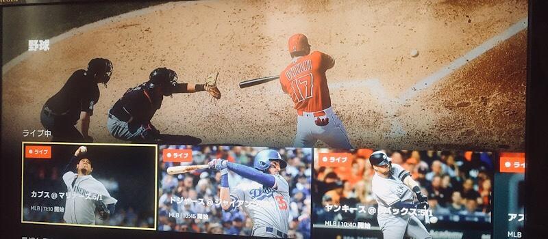 ダゾーンの野球カテゴリーの実際の画面の画像