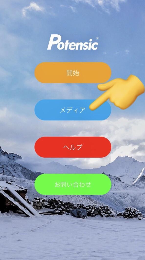 potensicアプリのホーム画面からメディアを押す画像