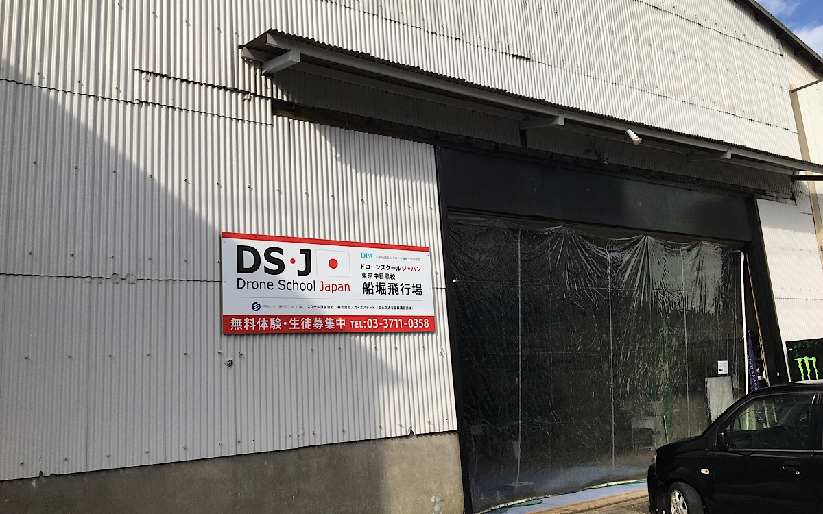 DSJ中目黒校の入口外観画像