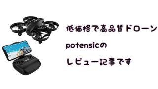 potensicアイキャッチ
