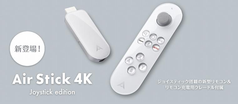 AirStickの画像