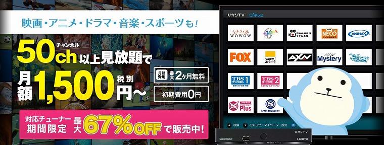 ひかりTVの画像