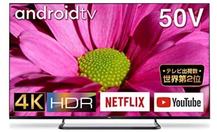 スマートTVのイメージ画像