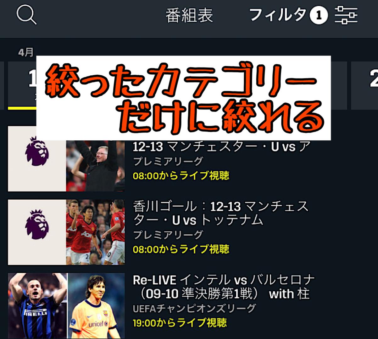 ステップ④DAZNの番組表からサッカーカテゴリーを絞り込んだ画像
