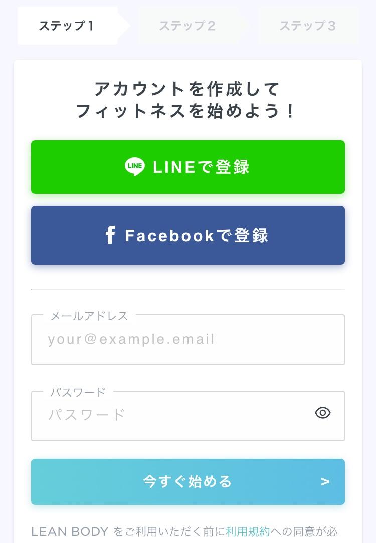 LEANBODYの登録STEP1の画像