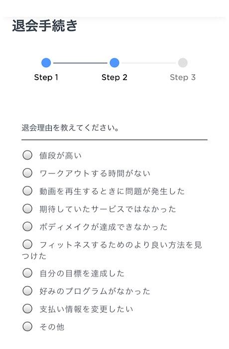 退会方法ステップ4の画像